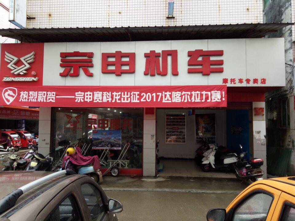 兴国县运昌宗申摩托车专卖店